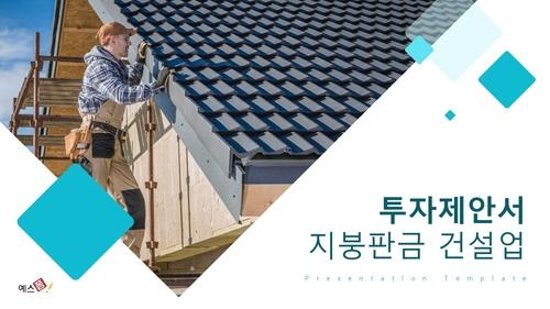 투자제안서 지붕판금 건설업 - 섬네일 1page