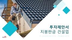 투자제안서 지붕판금 건설업