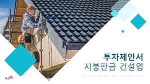 투자제안서 지붕판금 건설업 #1