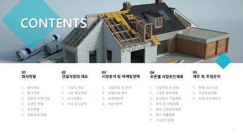 투자제안서 지붕판금 건설업 - 섬네일 2page