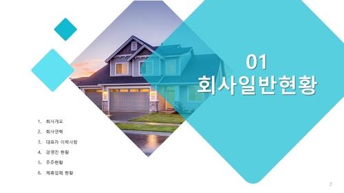 투자제안서 지붕판금 건설업 - 섬네일 3page
