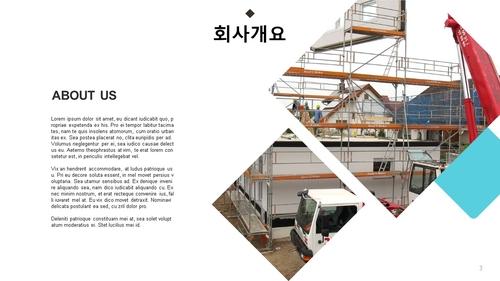 투자제안서 지붕판금 건설업 - 섬네일 4page
