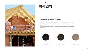 투자제안서 지붕판금 건설업 #5