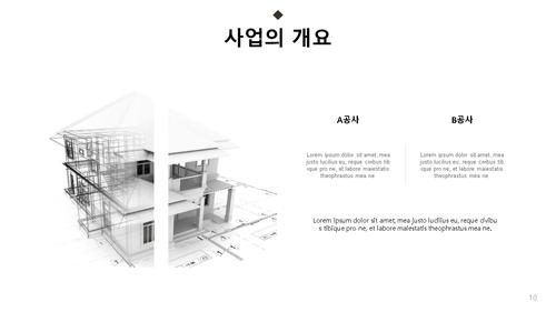 투자제안서 지붕판금 건설업 - 섬네일 11page