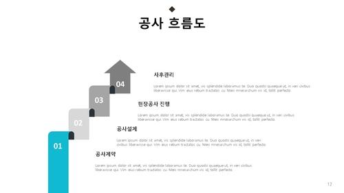 투자제안서 지붕판금 건설업 - 섬네일 13page