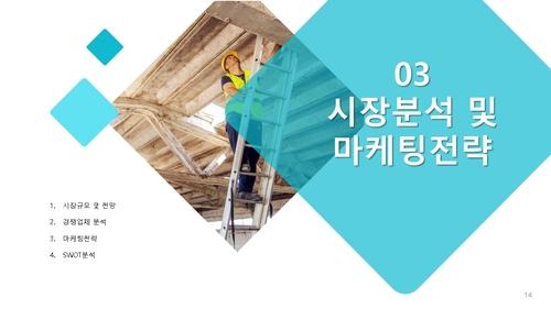 투자제안서 지붕판금 건설업 - 섬네일 15page