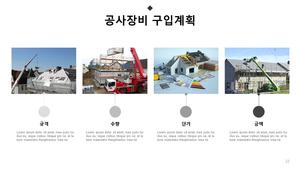 투자제안서 지붕판금 건설업 #23