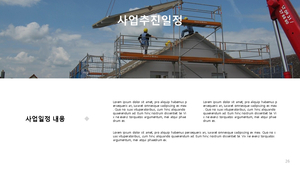 투자제안서 지붕판금 건설업 #27