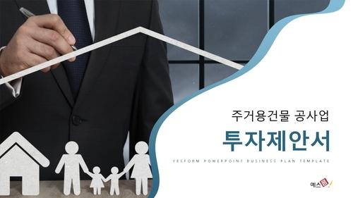 투자제안서_주거용건물 공사업 - 섬네일 1page