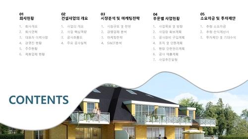 투자제안서_주거용건물 공사업 - 섬네일 2page