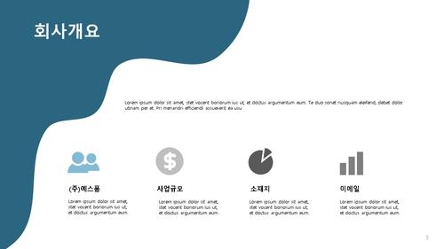 투자제안서_주거용건물 공사업 - 섬네일 4page
