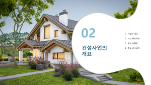 투자제안서_주거용건물 공사업 #10