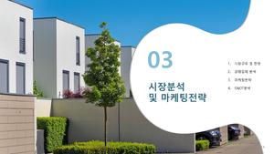 투자제안서_주거용건물 공사업 #15