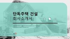 건설업 (단독주택건설 회사소개서)
