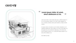 건설업 (단독주택건설 회사소개서) #4