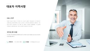 건설업 (단독주택건설 회사소개서) #8