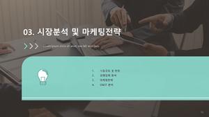 건설업 (단독주택건설 회사소개서) #16