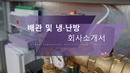 회사소개서_배관 및 냉·난방 공사업