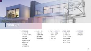 건설공사 회사소개서 사업계획서(주택건설)