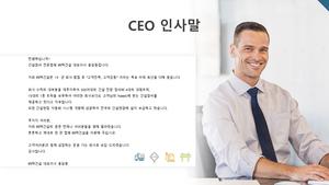 건설공사 회사소개서 사업계획서_건설장비운영