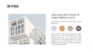 주거용건물 건설업 회사소개서 #6