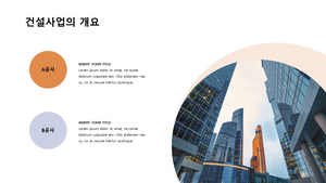 주거용건물 건설업 회사소개서 #13