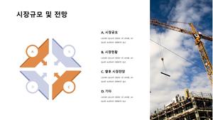 주거용건물 건설업 회사소개서 #17