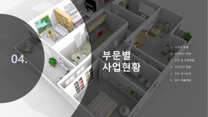 주거용건물 건설업 회사소개서 #21