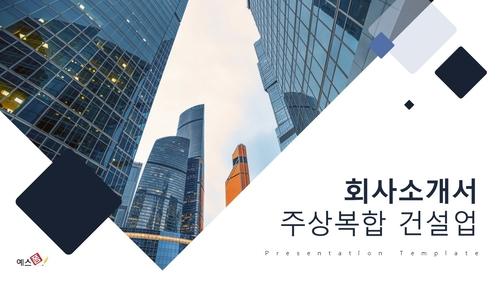 회사소개서 주상복합 건설업 - 섬네일 1page