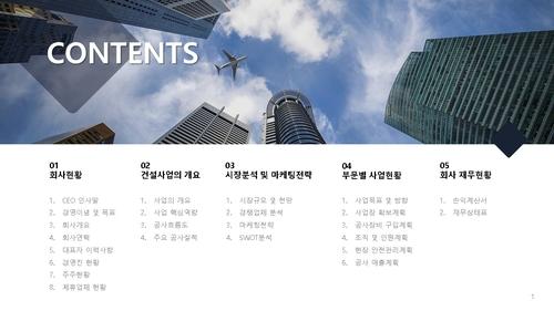 회사소개서 주상복합 건설업 - 섬네일 2page