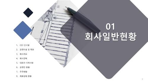 회사소개서 주상복합 건설업 - 섬네일 3page