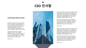 회사소개서 주상복합 건설업 #4