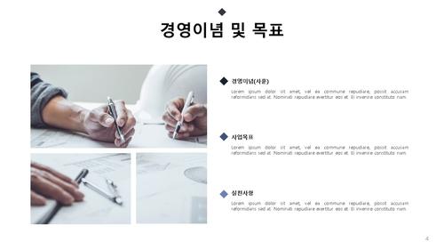 회사소개서 주상복합 건설업 - 섬네일 5page
