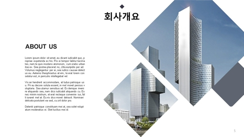 회사소개서 주상복합 건설업 - 섬네일 6page