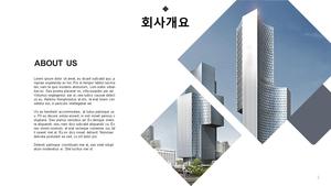 회사소개서 주상복합 건설업 #6