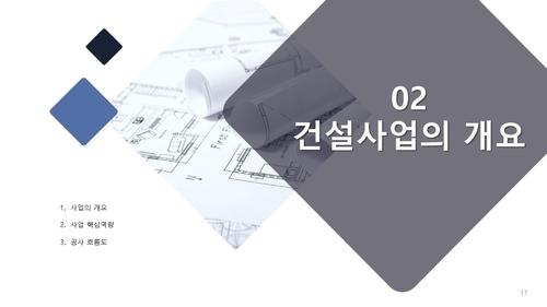 회사소개서 주상복합 건설업 - 섬네일 12page