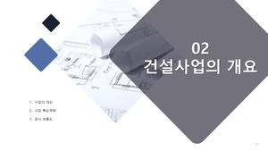 회사소개서 주상복합 건설업 #12
