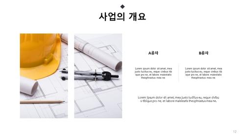 회사소개서 주상복합 건설업 - 섬네일 13page