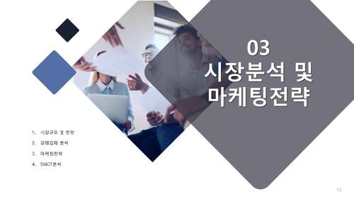 회사소개서 주상복합 건설업 - 섬네일 16page