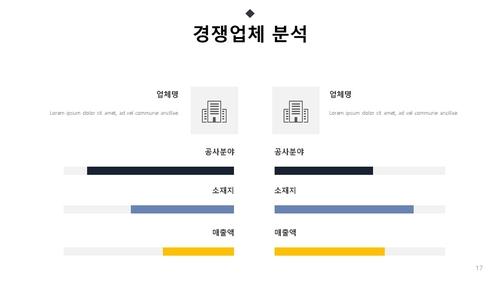 회사소개서 주상복합 건설업 - 섬네일 18page