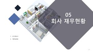 회사소개서 주상복합 건설업 #28