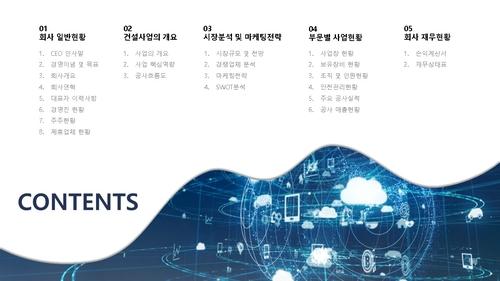 일반통신 공사업 회사소개서 (건설업) - 섬네일 2page
