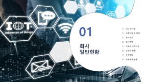일반통신 공사업 회사소개서 (건설업) #3