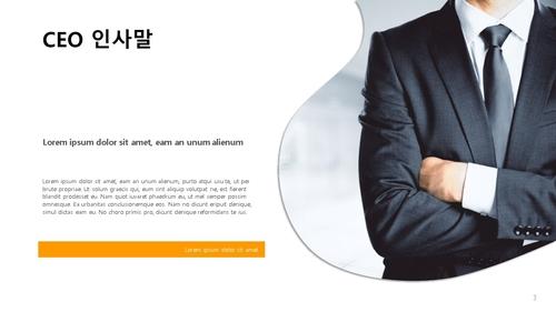 일반통신 공사업 회사소개서 (건설업) - 섬네일 4page
