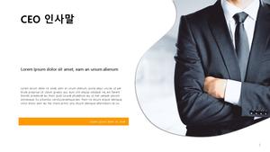 일반통신 공사업 회사소개서 (건설업) #4