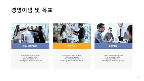 일반통신 공사업 회사소개서 (건설업) - 섬네일 5page