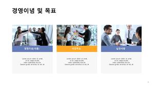 일반통신 공사업 회사소개서 (건설업) #5
