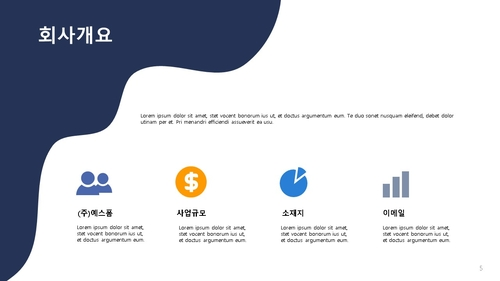 일반통신 공사업 회사소개서 (건설업) - 섬네일 6page