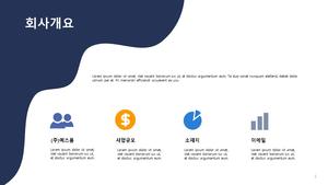 일반통신 공사업 회사소개서 (건설업) #6