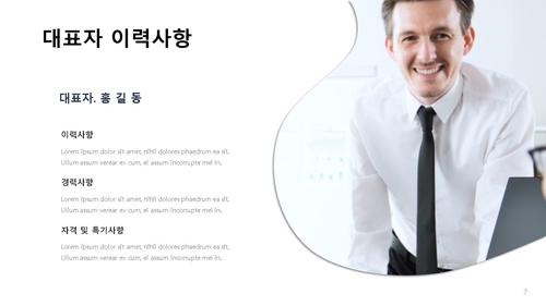 일반통신 공사업 회사소개서 (건설업) - 섬네일 8page